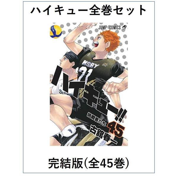 新品 ハイキュー  全巻セット1〜45巻コミック