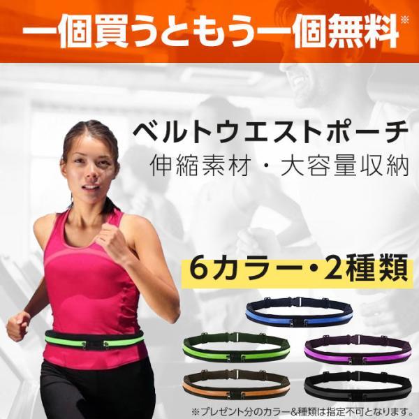 2個セットランニングポーチボトルポーチウエストポーチ揺れにくい防水メッシュスポーツウォーキングジョギングスマホツーリングバッグ伸