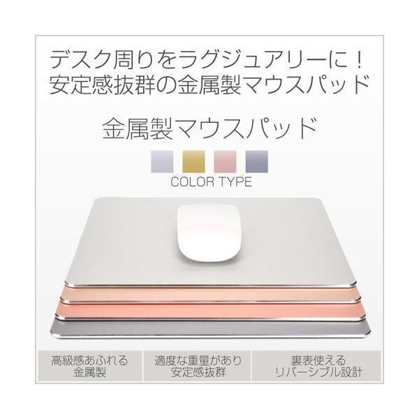 金属製高級感マウスパッド手首疲労軽減PCパソコン周辺機器おしゃれ人気便利