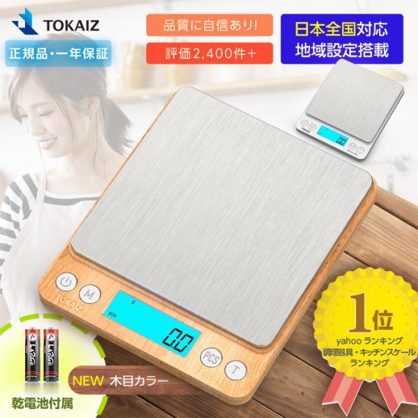 高評価 高品質 デジタルスケール キッチンスケール クッキングスケール 安い 計り 電子秤 計量器 デジタル はかり デジタル 料理用はかり 単四電池付き TOKAIの画像