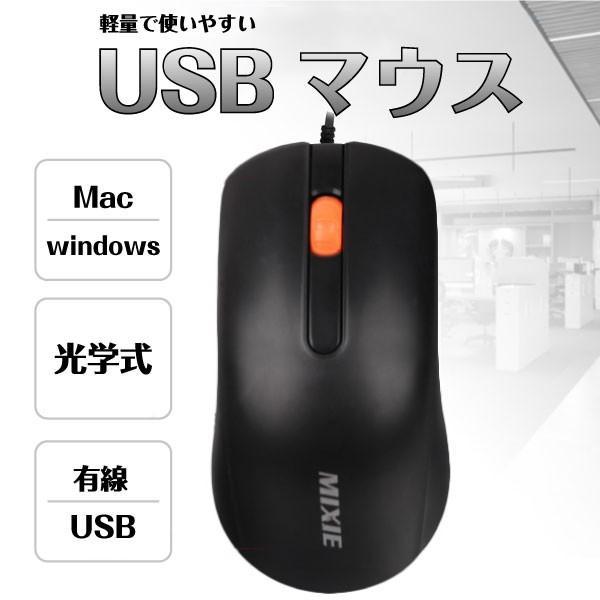マウス 有線 マウスパソコン ノートパソコン 用 有線 小型 送料無料