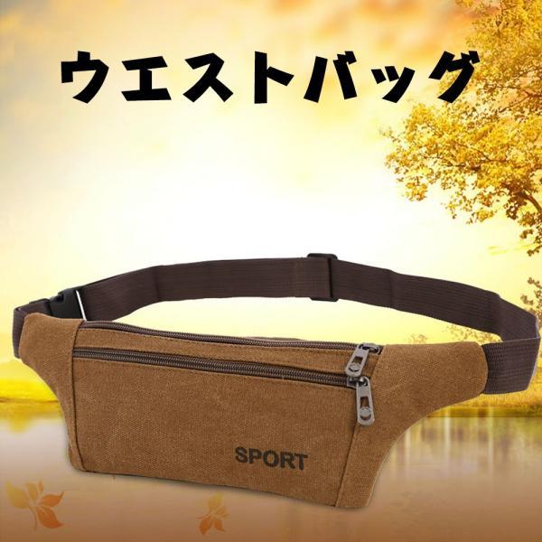 ウエストポーチウエストバッグアウトドアポーチバッグかばん鞄メンズレディース消化