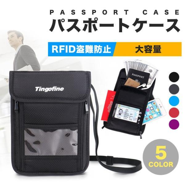 パスポートケース 首下げ ポシェット 斜めがけ スキミング防止 防水 防犯 海外旅行 トラベルポーチ パスポート入れ メンズ レディース ポイント消化