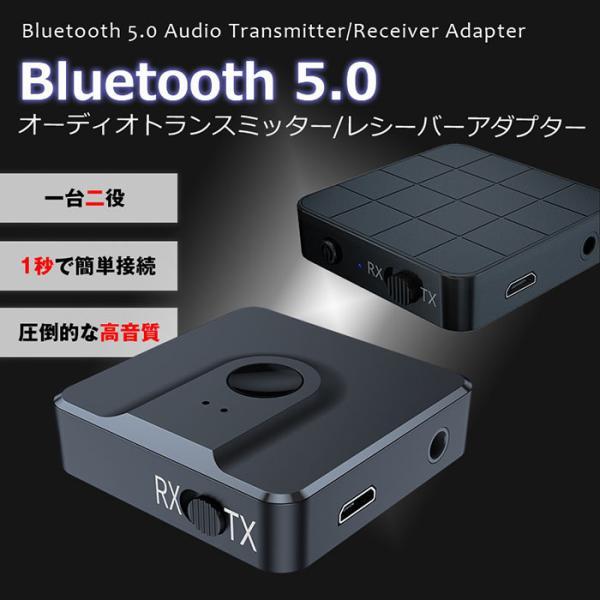 bluetoothトランスミッター5.0switch対応ブルートゥース送信機受信機レシーバーイヤホンテレビ光TXRX送受信両対応