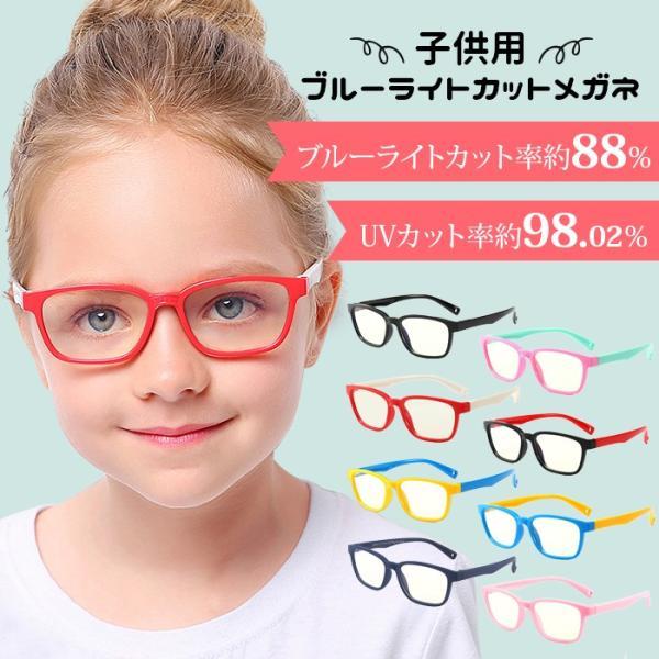 JIS検査済 7点セット pcメガネ 子供 お子様 ブルーライトカットメガネ 88% PCメガネ おしゃれ 度なし 軽量 メンズ レディース 効果 透明 スマホ用