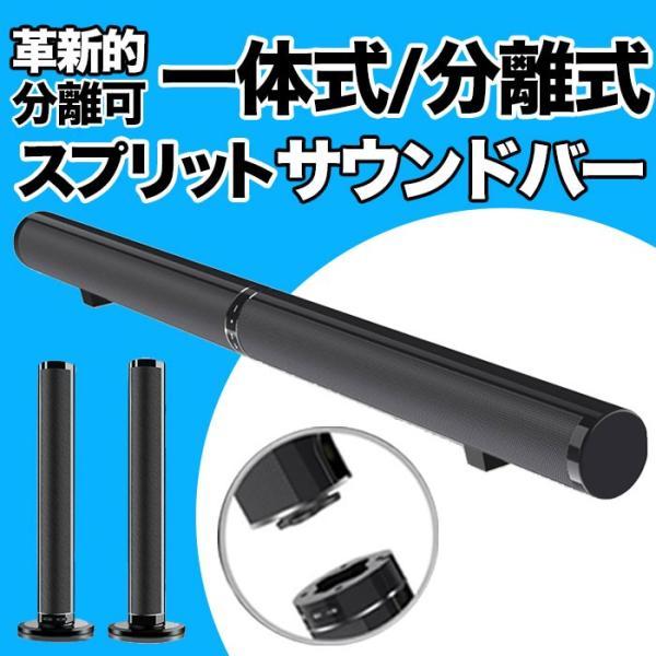 サウンドバースピーカーサウンドバーBluetooth5.0テレビ壁掛けリモコン付きHDMIテスピーカーホームシアター壁掛け高音質