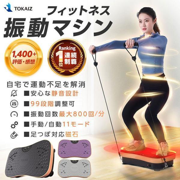 振動マシン 静音 効果 シェイカー式 コンパクト 運動不足解消 ブルブル振動マシーン 振動99段階 ダイエット 効果的 ゴムハント付き TOKAI PSE認証済み