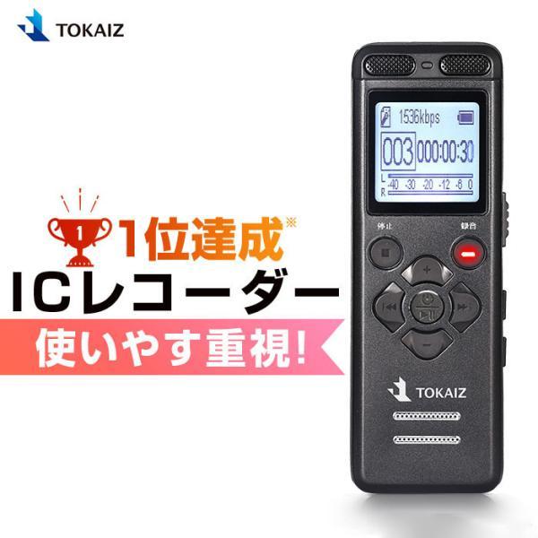 |34時間連続録音 操作簡単 ボイスレコーダー 小型 証拠 高性能 usb ICレコーダー8GB大容…