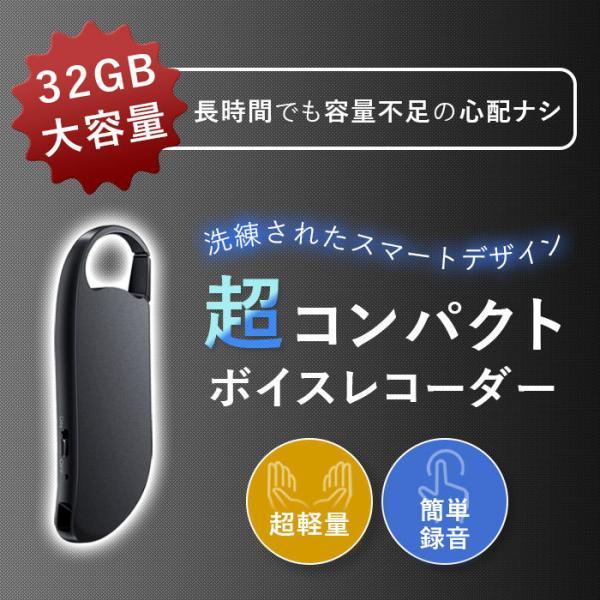 |32GBメモリ搭載 ボイスレコーダー ICレコーダー 小型 高性能 長時間 キーホルダー型 録音機…