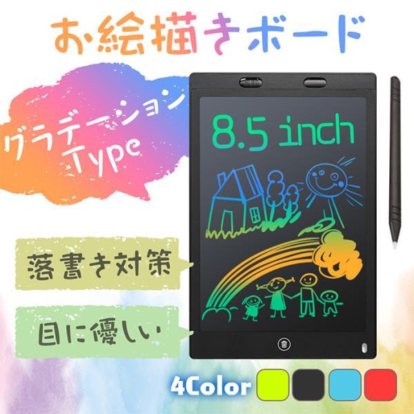 お絵かきボード電子メモ電子メモパッド知育玩具ラクガキカラータブレット子供子ども8.5インチ