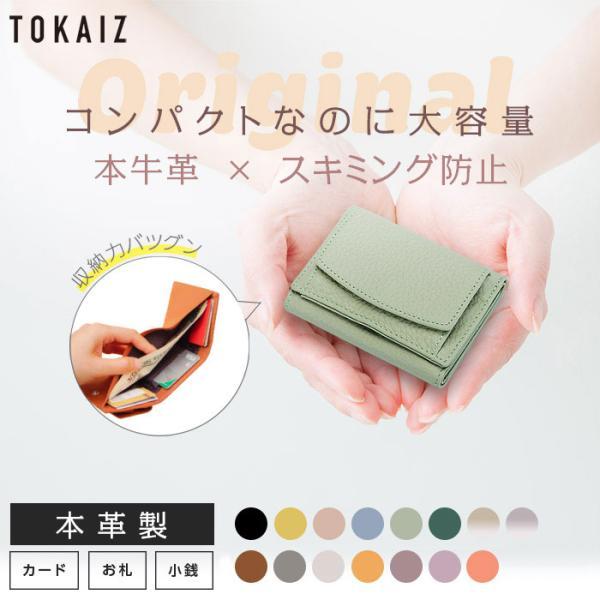 財布ミニ財布レディースレザー本革スキミング防止機能付き三つ折りコンパクトウォレットおしゃれ小銭入れ財布ボックス型小銭入れ大人