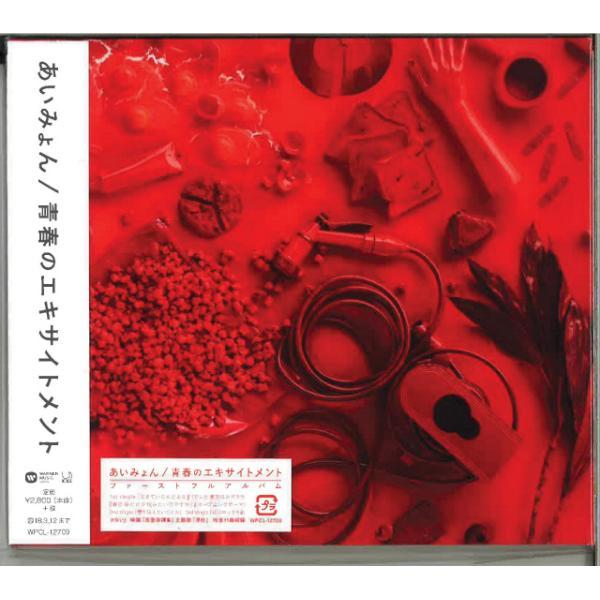 あいみょん/青春のエキサイトメント(CDアルバム)(新品)