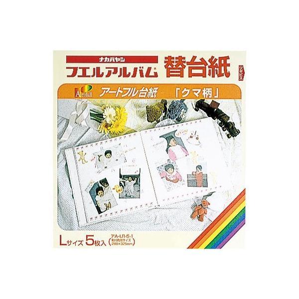 アA-LR-5-1 フエルアルバム用ア-トフル台紙(クマ) [エレクトロニクス]