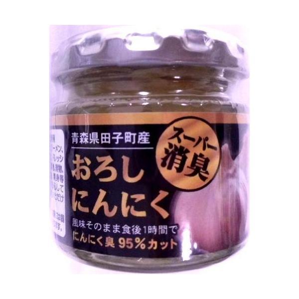 青森県田子町産 スーパー消臭おろしにんにく 70g