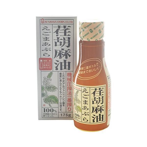 紅花 荏胡麻油一番搾り 175g