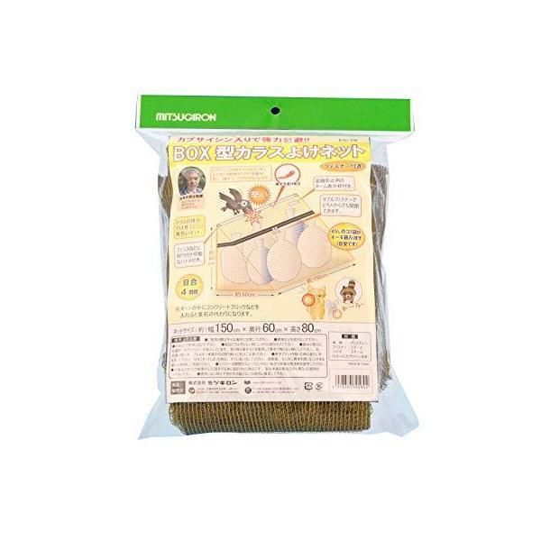 ミツギロン ゴミ捨て場 ネット BOX型カラスよけネット イエロー ブラック 1.5×0.6×0.8m からす 鳥獣害 対策 45L ゴミ袋 4~6個