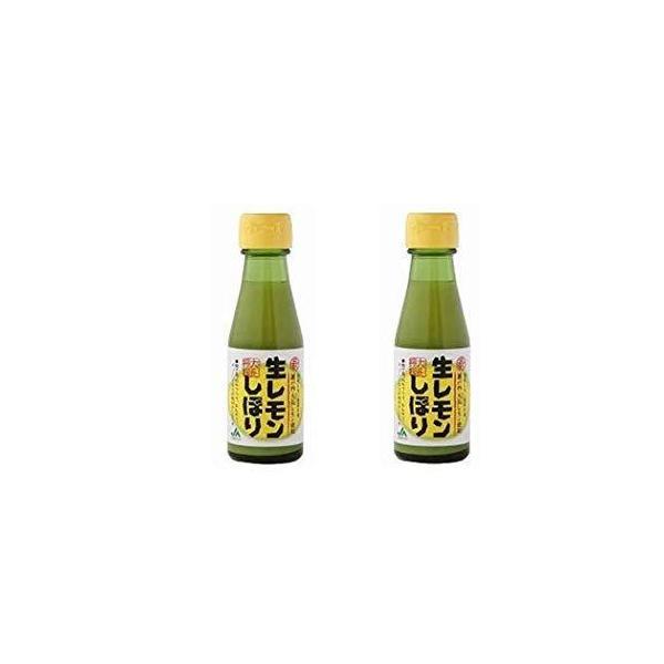 [広島ゆたか農協] 生レモンしぼり 100ml×2 /広島県産レモン100%使用