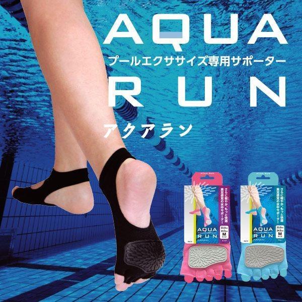 他カラーを含め2セット以上の注文で送料無料  新色 アクアラン(AQUARUN) プールエクササイズ専用サポーター ベージュ| アクアビクス/水中ウォーキング