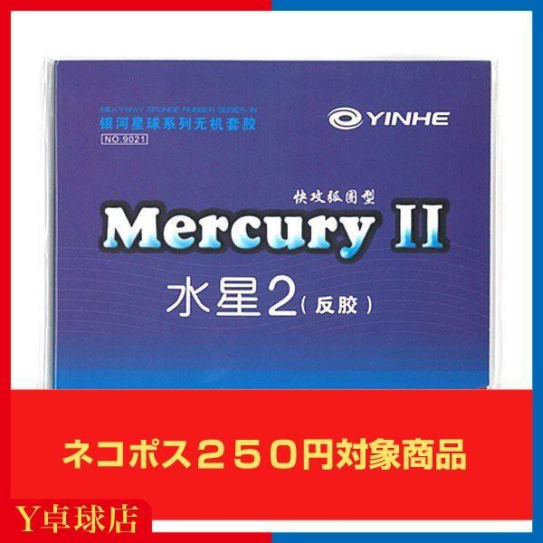 コスパ最強250円〜銀河(MILKYWAY)YINHE水星2(マーキュリーII)普及版卓球粘着裏ソフトラバーレッド/ブラックラバ
