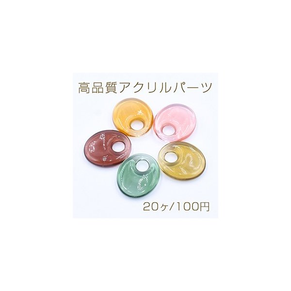 高品質アクリルパーツ 透明 抜きオーバル 23×27mm【20ヶ】