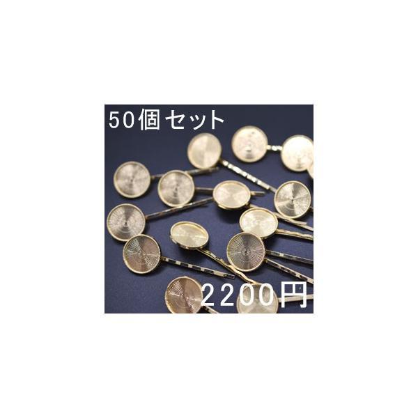 ヘアピン波型 セッティング土台付き 丸い ゴールド 50個セット ヘアアクセサリー 髪飾り