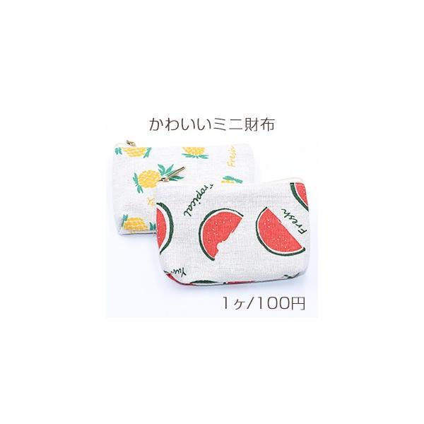 かわいいミニ財布 綿麻財布 長方形 フルーツ【1ヶ】