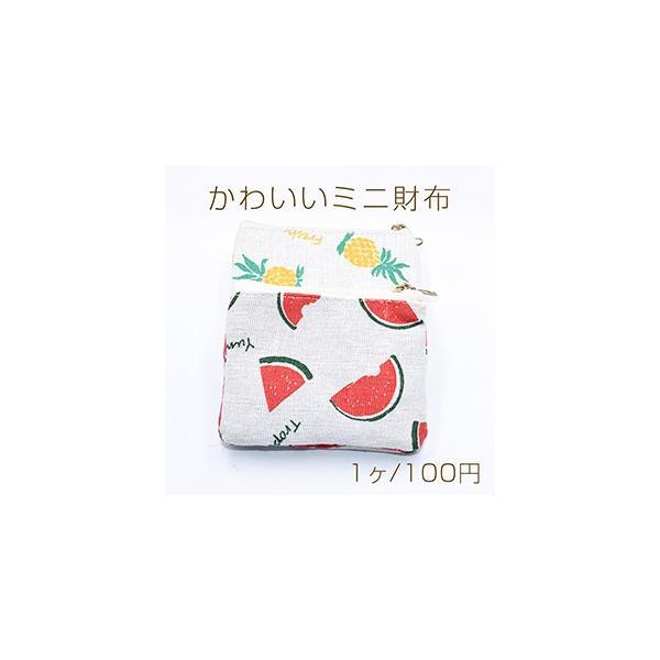 かわいいミニ財布 綿麻財布 長方形B フルーツ【1ヶ】