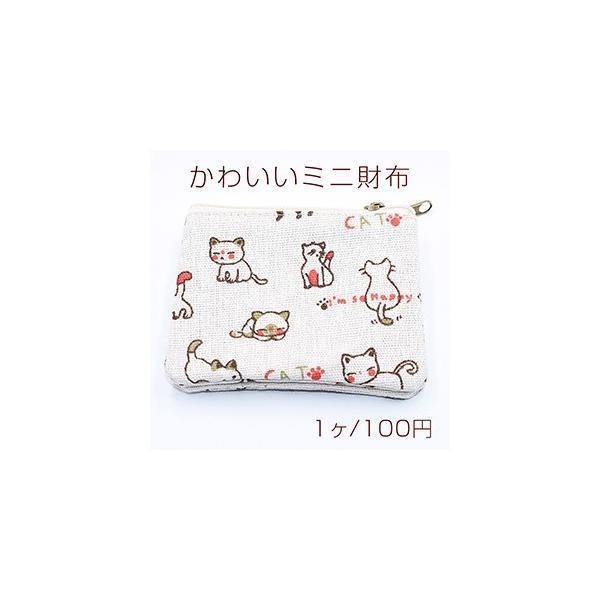 かわいいミニ財布 綿麻財布 長方形B 猫【1ヶ】