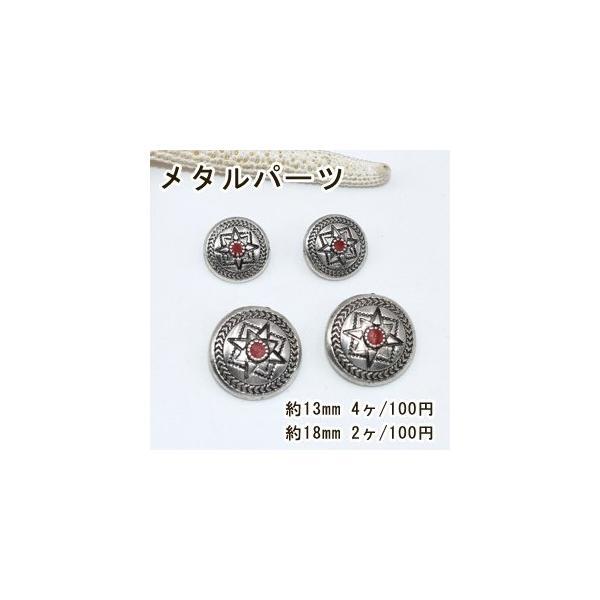 メタルパーツ ボタンパーツ コンチョ5 スター アンティークシルバー/レッド