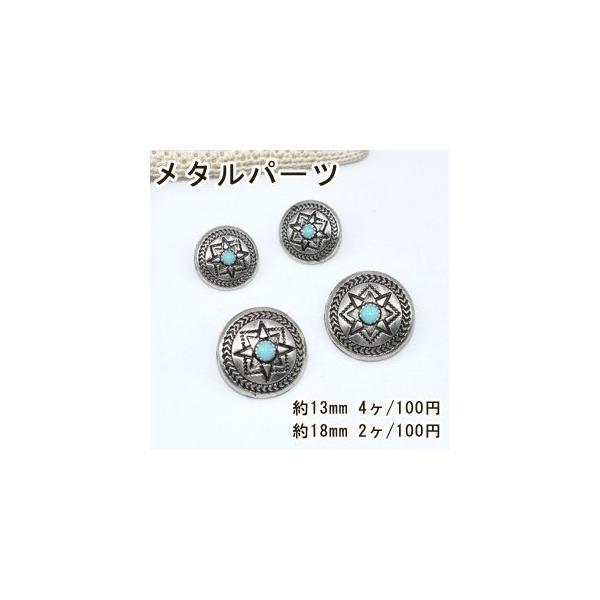 メタルパーツ ボタンパーツ コンチョ5 スター アンティークシルバー/ブルー