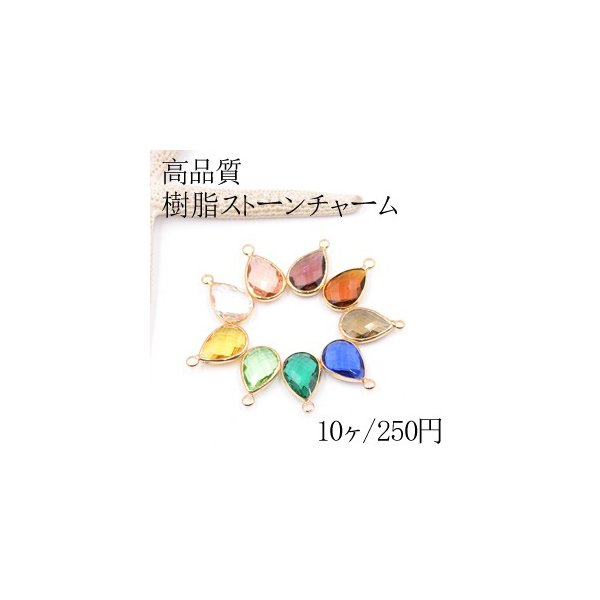 高品質樹脂ストーンチャーム 雫 1カン 11×18mm【10ヶ】