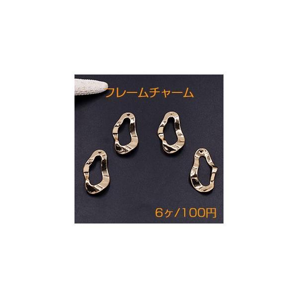 フレームチャーム ツイスト 1穴 16×28mm ゴールド【6ヶ】