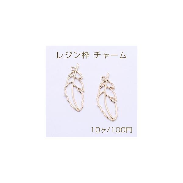 レジン枠 チャーム 羽 14×35mm ゴールド【10ヶ】