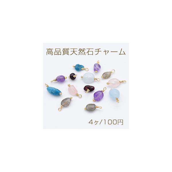 高品質天然石チャーム めがね留め 不規則 楕円形 1カン【4ヶ】