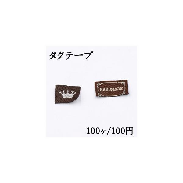 タグテープハンドメイド用王冠&アルファベットダークブラウン 100ヶ