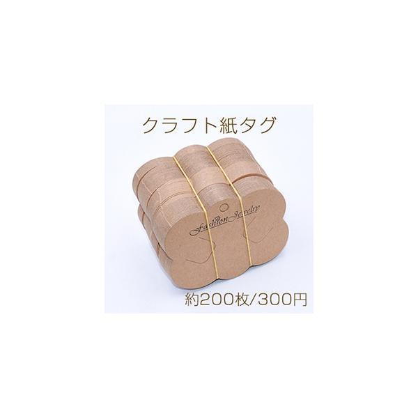 クラフト紙タグ ペーパータグ ヘアアクセサリー用 64×87mm【約200枚入り】