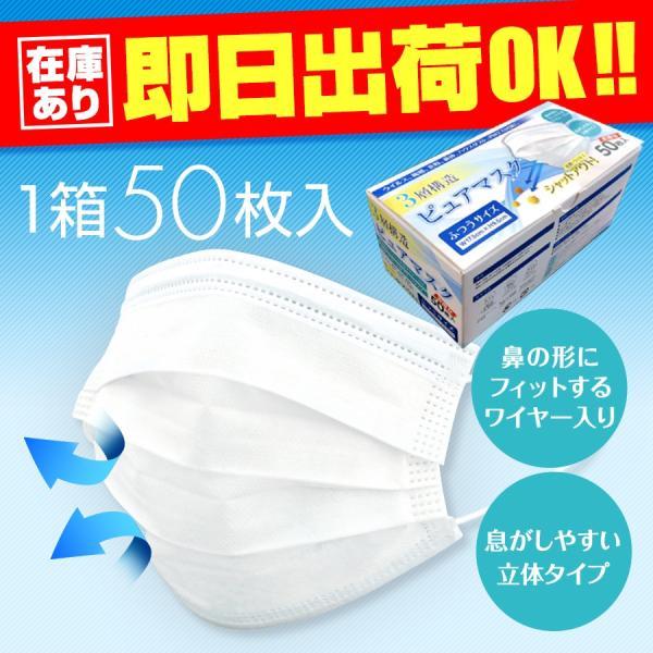 マスク 50枚入り 安い 即納 在庫あり 細菌・花粉・ダスト99%カット  3段プリーツ 不織布マスク|yu-kiex