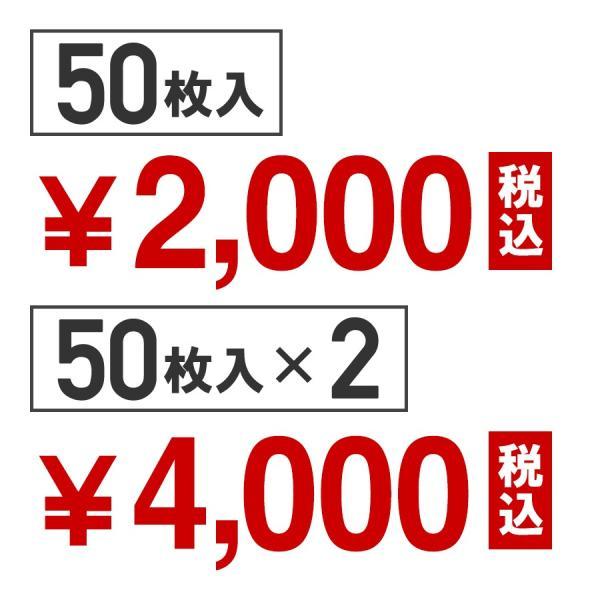 50枚入¥2,000税込 50枚入×2¥4,000税込