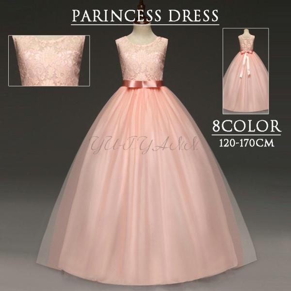 f4c3fff65f9f0 子供ドレス ワンピース 女の子 レース ロングドレス 袖なし 姫様 結婚式 七五三 演奏会 ...