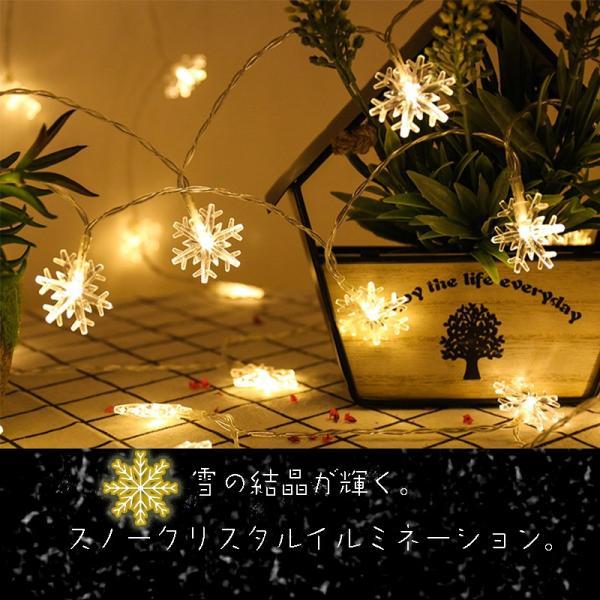 LED電飾 クリスマス イルミネーションライト 装飾ライト 3m スノーフレーク 20個 クリスマスツリー 雪 装飾 乾電池式 オーナメント 飾り 屋外 室内|yu-tyann|02
