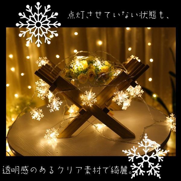 LED電飾 クリスマス イルミネーションライト 装飾ライト 3m スノーフレーク 20個 クリスマスツリー 雪 装飾 乾電池式 オーナメント 飾り 屋外 室内|yu-tyann|04