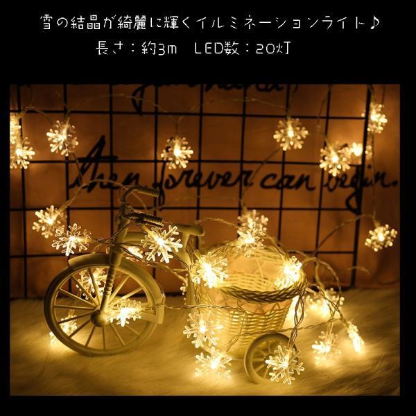 LED電飾 クリスマス イルミネーションライト 装飾ライト 3m スノーフレーク 20個 クリスマスツリー 雪 装飾 乾電池式 オーナメント 飾り 屋外 室内|yu-tyann|05
