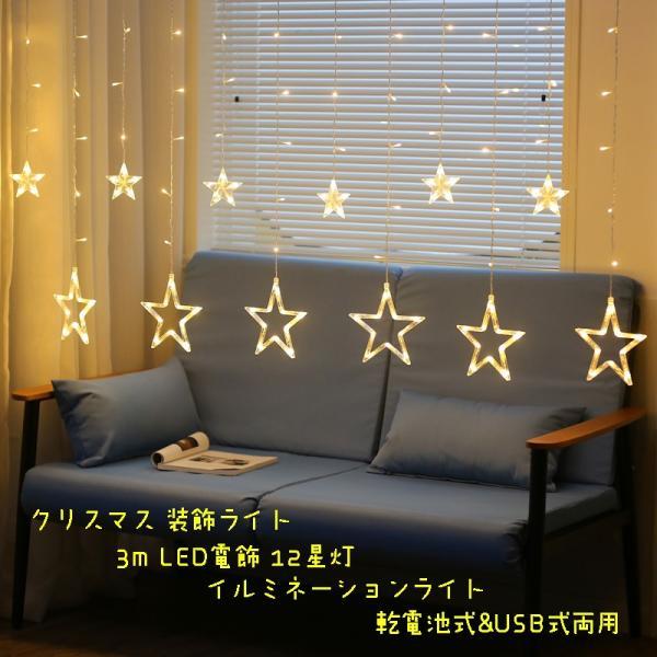 クリスマス 装飾ライト 3m LED電飾 12灯 イルミネーションライト 星 クリスマスツリー  装飾 乾電池式&USB式 両用 オーナメント 飾り 屋外 室内|yu-tyann