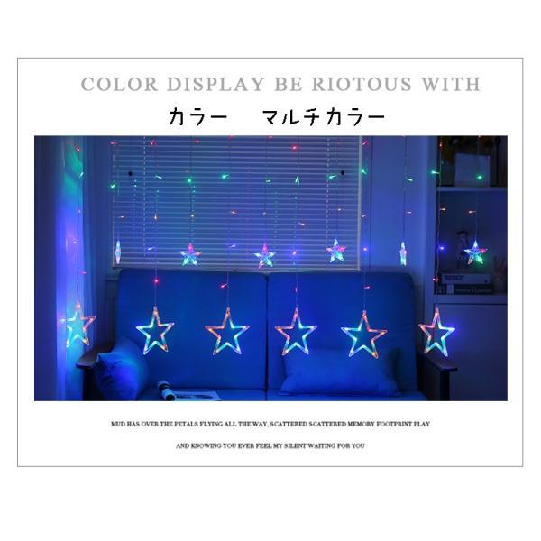 クリスマス 装飾ライト 3m LED電飾 12灯 イルミネーションライト 星 クリスマスツリー  装飾 乾電池式&USB式 両用 オーナメント 飾り 屋外 室内|yu-tyann|04