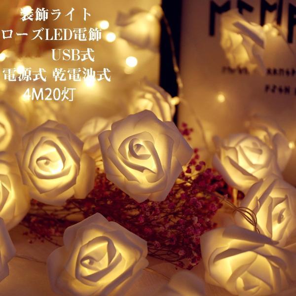 クリスマスツリー クリスマス 装飾ライト 4m ローズ LED電飾 イルミネーションライト 乾電池式 バラ装飾 USB式 北欧 飾り 屋外 室内|yu-tyann