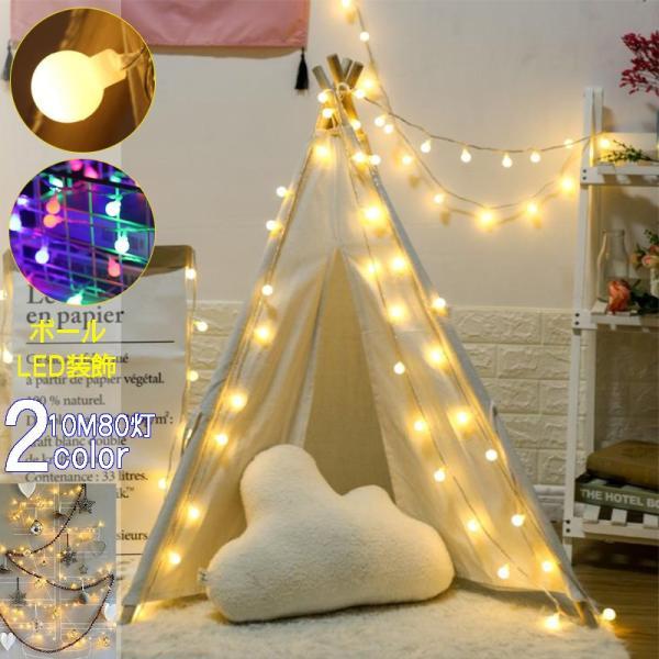 ストリングライト 屋外 USB LEDイルミネーションライト ボール 飾り 屋内 祝日 パーティー装飾 10M80灯 オーナメント USB式 クリスマス 結婚式 年会 誕生会|yu-tyann