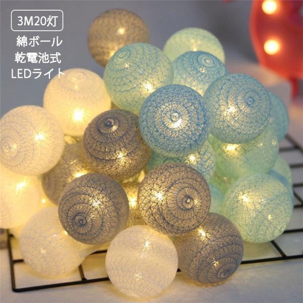 ストリングライト 綿 ボール LEDライト イルミネーションライト 年会 飾り 3m20灯 屋内 ロマンチック パーティー装飾 乾電池式 クリスマス 屋外 結婚式 誕生日|yu-tyann