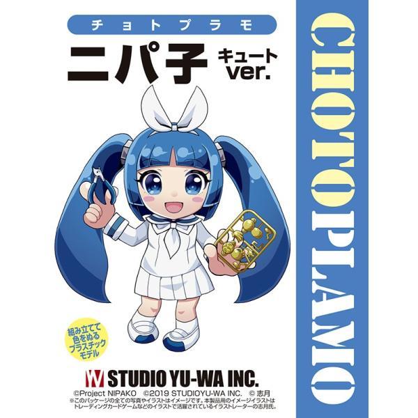 スタジオユーワ チョトプラモ ニパ子 キュートVer. 2ヶ入(プラモデル)|yu-washop