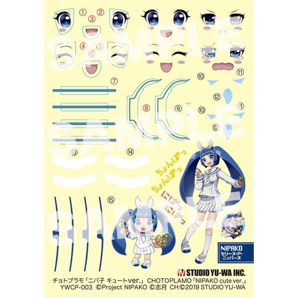 スタジオユーワ チョトプラモ ニパ子 キュートVer. 2ヶ入(プラモデル)|yu-washop|04