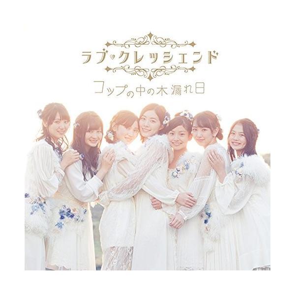 コップの中の木漏れ日(CD+DVD)(Type-B)(初回生産限定盤)|yu-yu-stoa
